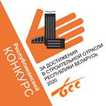 Союз Строителей Республики Беларусь